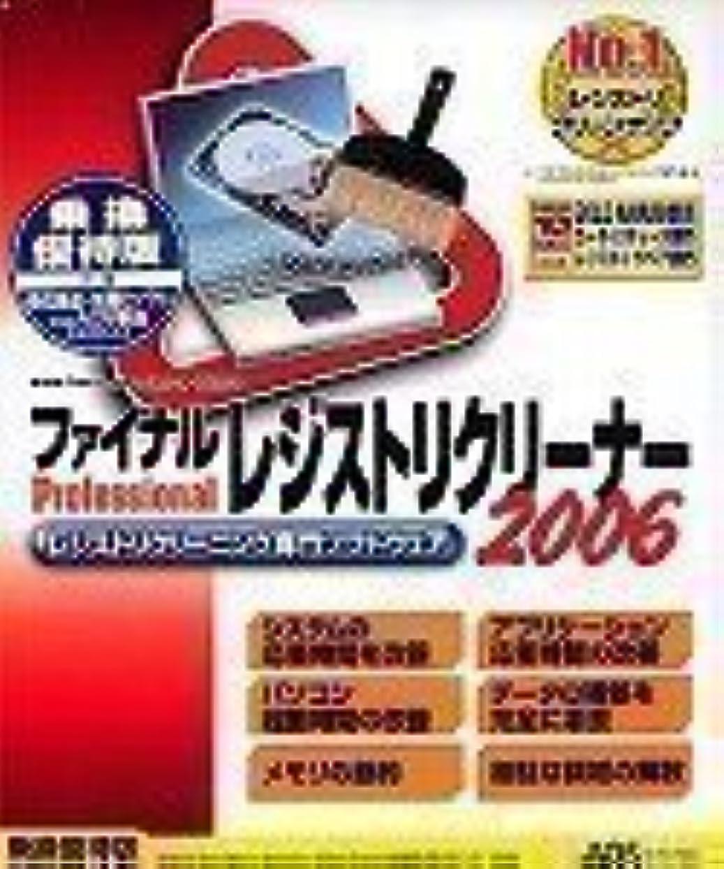 ファイナルProfessional レジストリクリーナー2006 乗換優待版