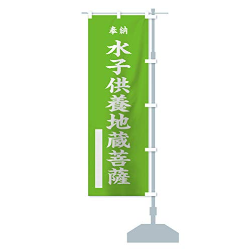 水子供養地蔵菩薩 のぼり旗 サイズ選べます(ショート60x150cm 右チチ)