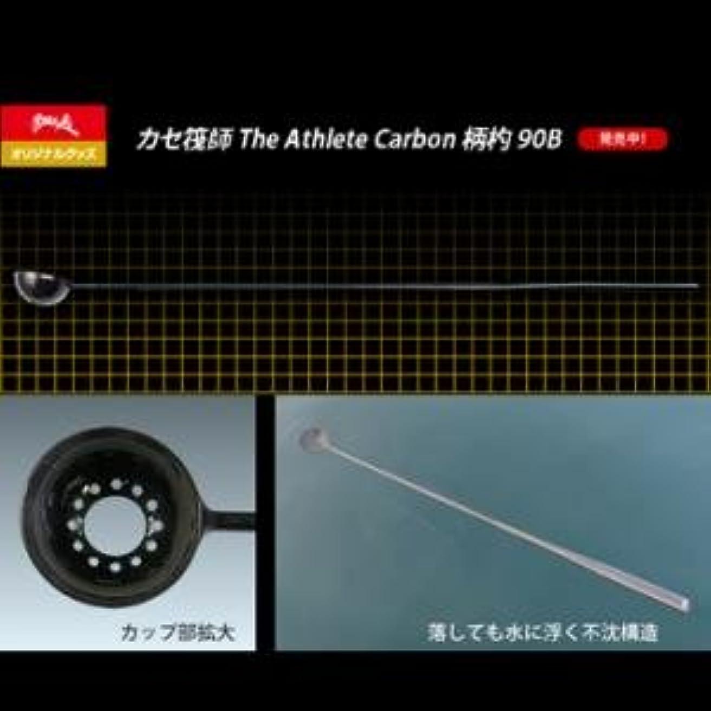 歯車特異な機械的に黒鯛工房 カセ筏師 THEアスリートカーボン柄杓 90B