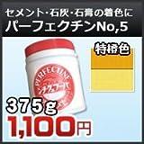 富士商会 セメント/モルタル/石灰/プラスター 着色剤 パーフェクチン NO.5 特橙色 375g