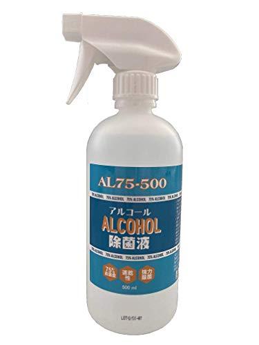 【500ml 1本】 ウイルス対策 濃度75% 速乾性 抜群 アルコール 除菌液 出/止 切り替え付きスプレーノズル エタノール 大容量 500mL