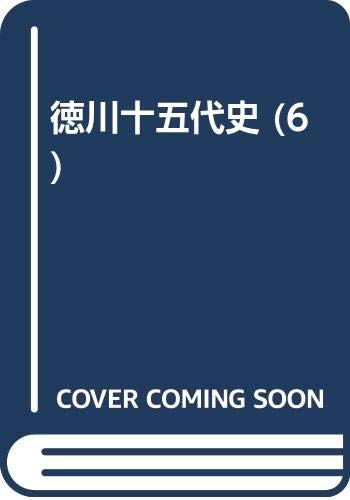 徳川十五代史 (6)の詳細を見る