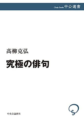 究極の俳句 (中公選書 118)