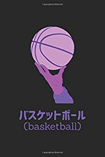 notebook for nba fans with basketball clipart: (6 x 9 inches) -lined book 120 Pages - Black Cover