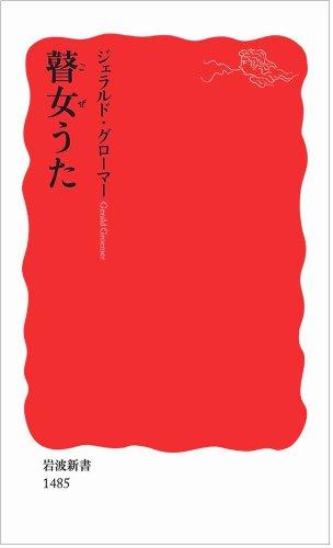 瞽女うた (岩波新書)