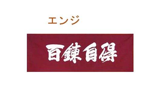剣道手拭 手ぬぐい 手拭 面タオル 面下 てぬぐい、百錬自得( 紺 )ほか色々な手拭が種類豊富な武道具ショップです。