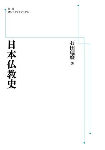日本仏教史 (岩波オンデマンドブックス)の詳細を見る