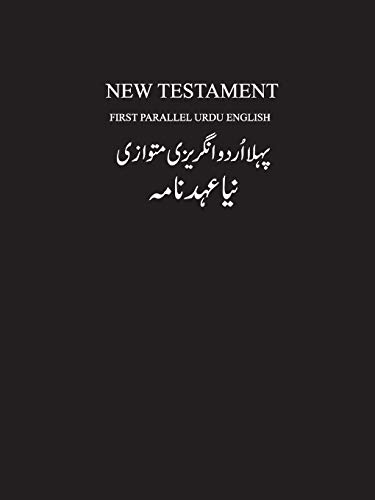 Urdu-English New Testament (Urdu Edition)