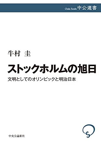 ストックホルムの旭日-文明としてのオリンピックと明治日本 (中公選書)