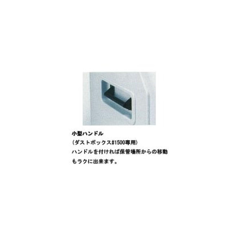 インタネットを見る枠環境ECO?環境問題対策:セキスイ:ダストボックス #1500用 小型ハンドル(部材+取付費): EDB150H-Shandle