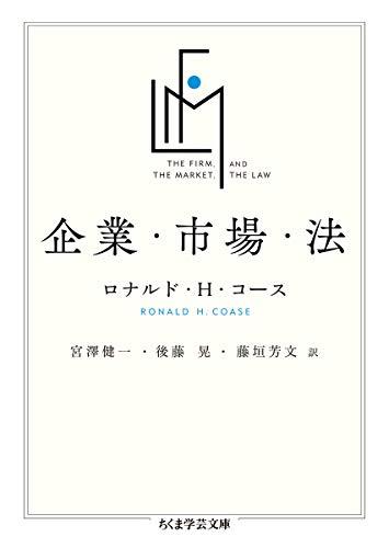 [画像:企業・市場・法 (ちくま学芸文庫)]