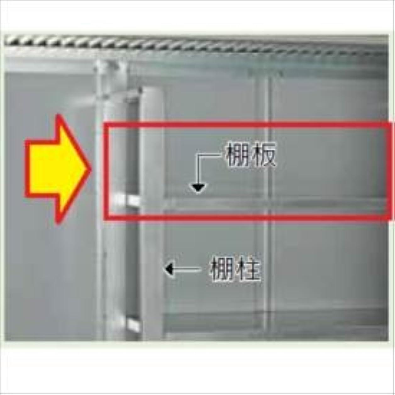 バッフル絞る瀬戸際サンキン物置 SKシリーズ共通棚板(1枚) (単体購入価格)