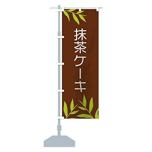 抹茶ケーキ のぼり旗 サイズ選べます(コンパクト45x150cm 左チチ)