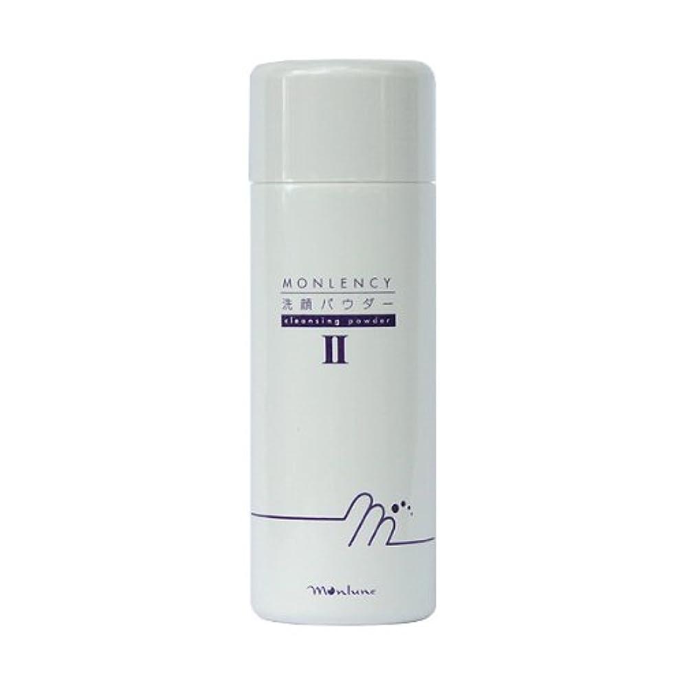 伝染性のとコンテストモンルナ モンレンシーII 洗顔パウダー 容量110g