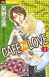 Cafeちっくlove 2 (フラワーコミックス)