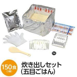 尾西食品 アルファ米炊出しセット (五目ごはん150食分) 常温保存 日本製