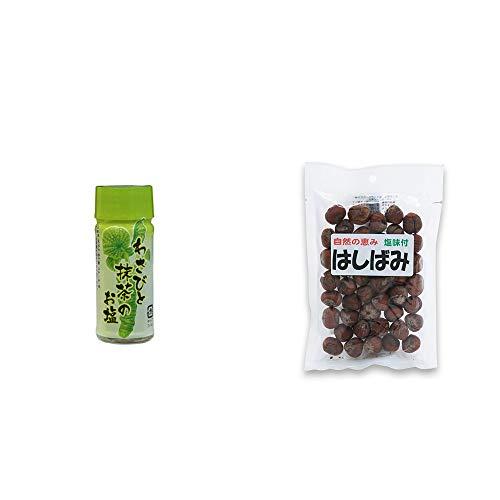 [2点セット] わさびと抹茶のお塩(30g)・はしばみ(ヘーゼルナッツ)[塩味付](120g)