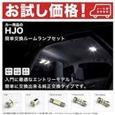 【お試し価格】 DJ5 新型 デミオ ディーゼル車 [H26.9~] 入門用 LED ルームランプ 4点セット 室内灯 SMD LED マツダ 入門 エントリーモデル