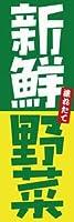 のぼり旗野菜 送料無料(K021新鮮野菜)