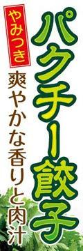 のぼり旗スタジオ のぼり旗 パクチー餃子001 通常サイズ H1800mm×W600mm