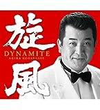小林旭 旋風 ダイナマイト CD4枚+DVD1枚セット