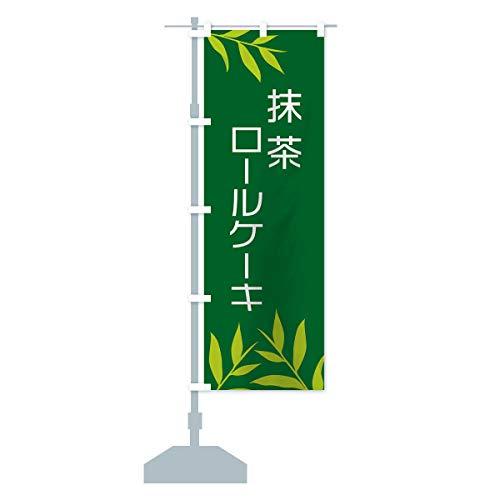 抹茶ロールケーキ のぼり旗 サイズ選べます(ショート60x150cm 左チチ)