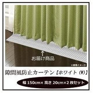 空隙防风窗帘 白色(W) 150cm×20cm×2件一套 KB-101