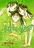 ハネムーンサラダ 5 (ジェッツコミックス)