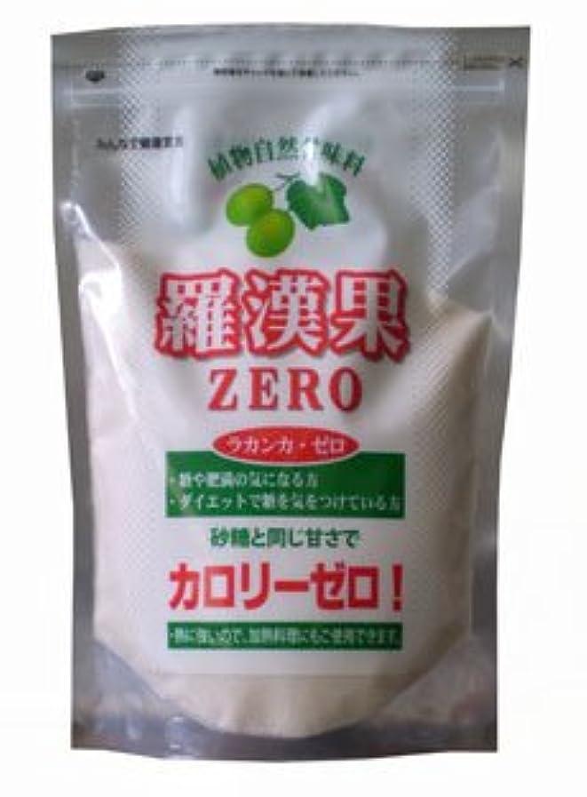 結婚する一節再生的カロリーが限りなくゼロに近い甘味料! 沖縄県産 羅漢果ゼロ 1000g(1袋) ダイエット中の方、糖尿が気になる方にお勧め!