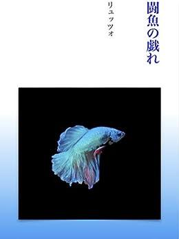 [リュッツォ]の闘魚の戯れ