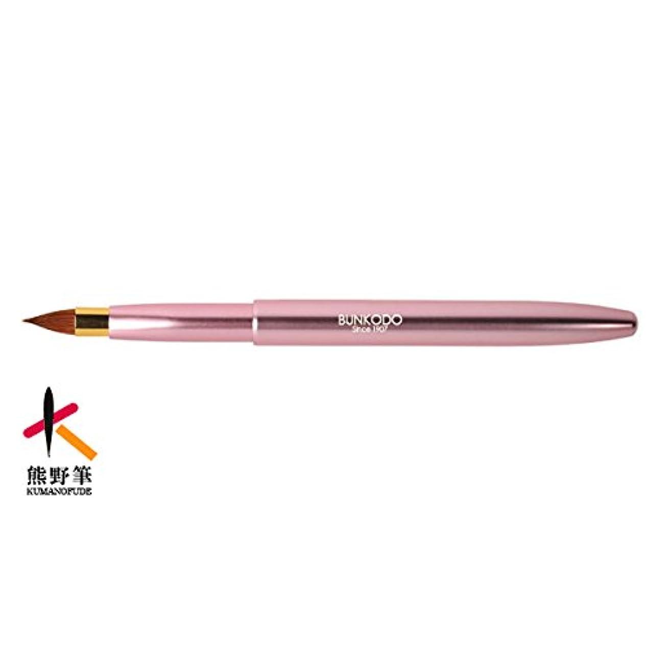褐色恥ずかしいコンパクト明治四十年創業 文宏堂 熊野化粧筆 携帯用リップブラシ ピンク MB012 最高級コリンスキー毛100% 使用 名入れ可能