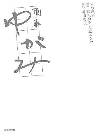 刑事ゆがみ (小学館文庫)