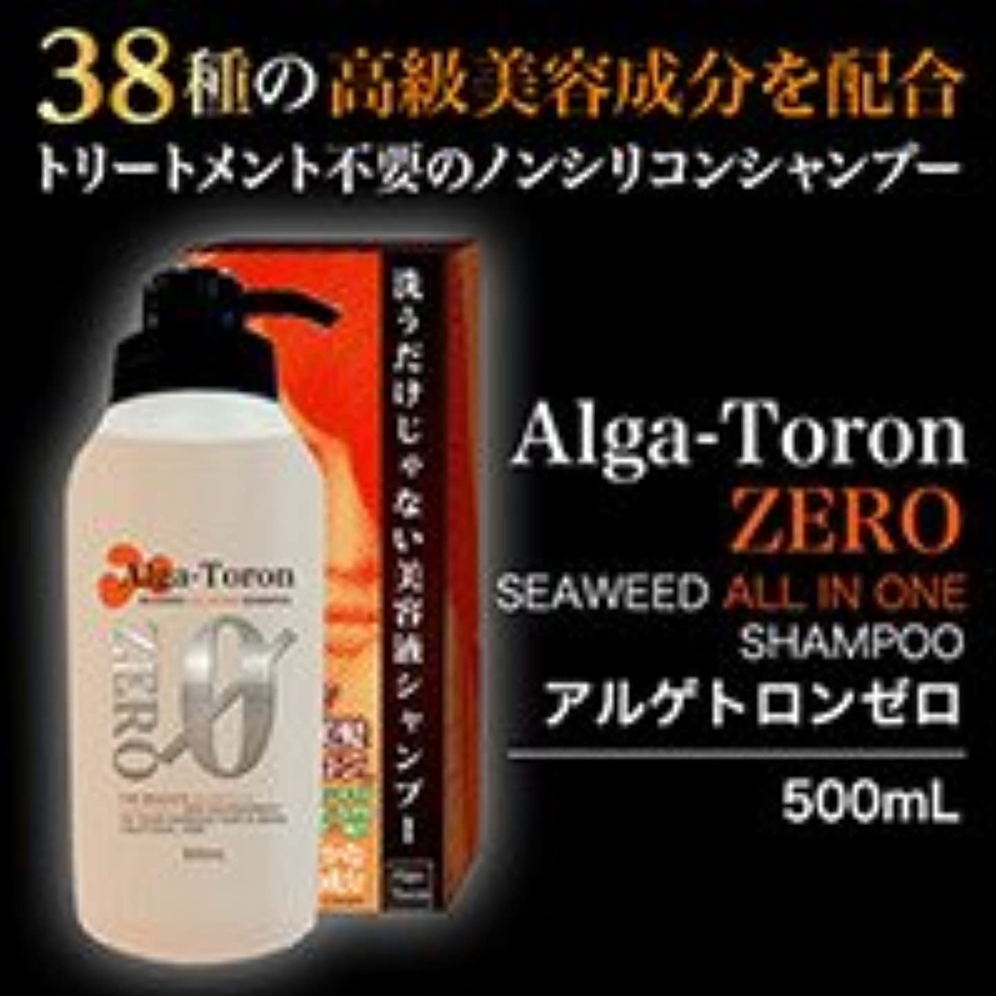 異常なコール配当【ケンネット】アルゲトロンゼロシャンプー 500ml ×3個セット