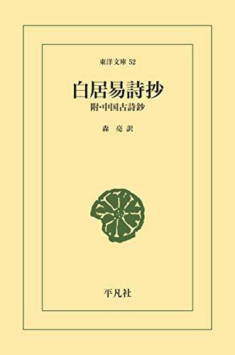 白居易詩鈔 (東洋文庫0052)