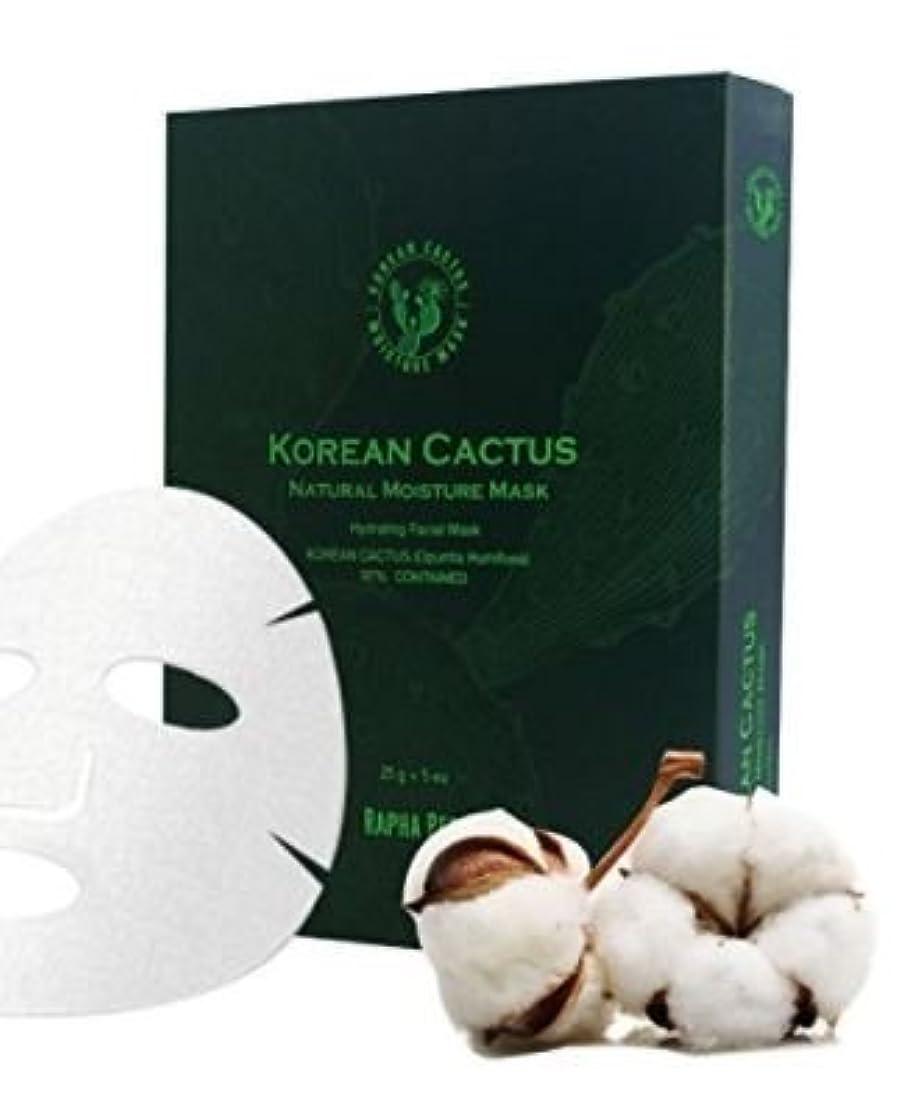 品揃え魂多様なMask pack シートパック フェイスマスク [PAPHA PERI]保湿顔面シートマスク(24gx5パケット)-100% 天然植物性成分含有 マスクパック| 韓国産マスクパック (1箱)