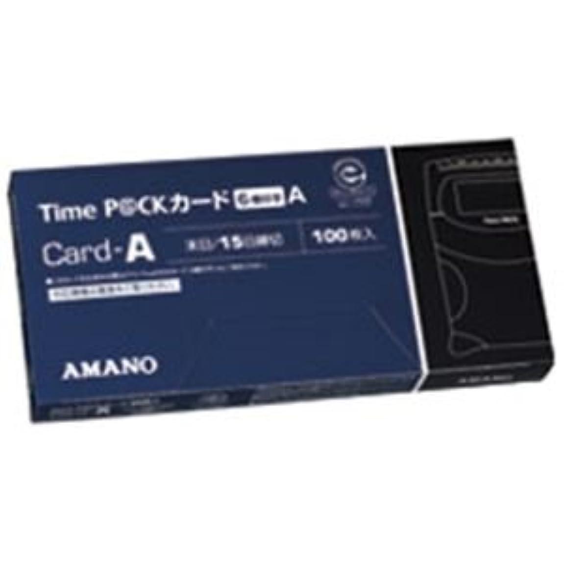 スキャンダル行くノベルティ(業務用2セット)アマノ タイムパックカード(6欄印字)A ds-1464401
