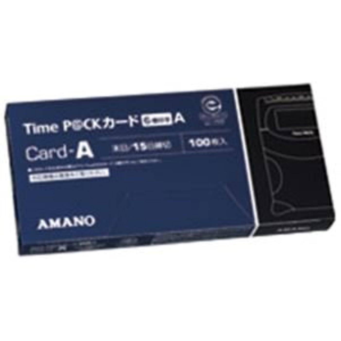 簡単に助けになる財政(業務用20セット) アマノ タイムパックカード(6欄印字)A ds-1742193