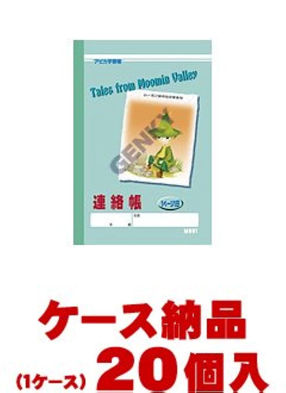 【1ケース納品】 アピカ(株) A6学習帳 連絡帳 M991 ×20個入