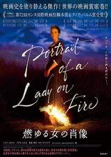 【映画パンフレット】燃ゆる女の肖像 PORTRAIT OF A LADY ON FIRE 監督 セリーヌ・シアマ 出演 アデル・エネル、ノエミ・メルラン、ルアナ・バイラミ