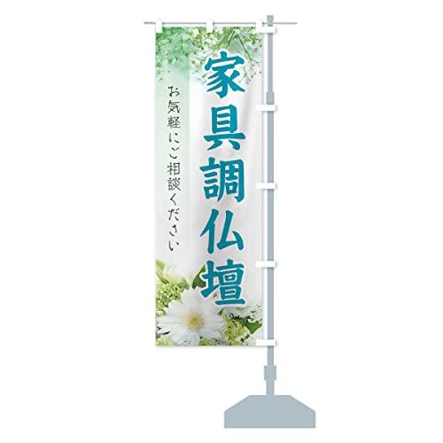家具調仏壇 のぼり旗 サイズ選べます(スリム45x180cm 右チチ)