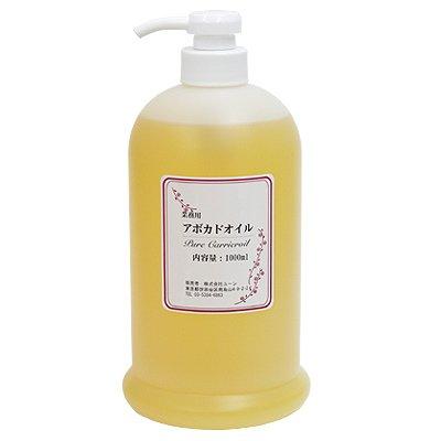 アボカドオイル 1000ml(業務用)アボカド油 ベースオイル 植物性オイル キャリアオイル マッサージオイル エステ プロ用