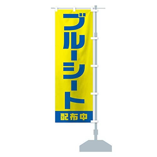ブルーシート配布中 のぼり旗 サイズ選べます(コンパクト45x150cm 右チチ)