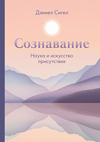 Сознавание: Наука и искусство присутствия (МИФ Саморазвитие) (Russian Edition)