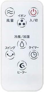 シロカ 加湿つき温冷風扇 なごみ AHC-107/117用 リモコン