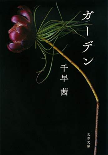 ガーデン (文春文庫)