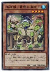 遊戯王 海造賊-青髭の海技士(N)(WPP1-JP032)