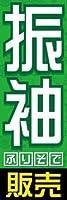 のぼり旗スタジオ のぼり旗 振袖011 通常サイズ H1800mm×W600mm