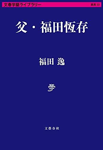 父・福田恆存 (文春学藝ライブラリー 雑英 33)