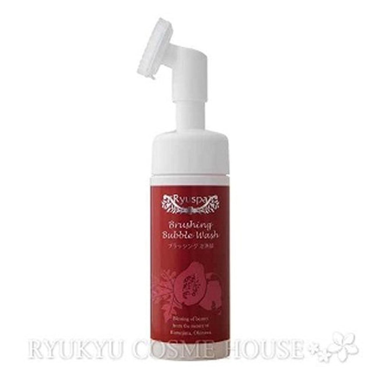 名義でフラスコ反映するRyuspa リュウスパ 洗顔料 パパイン酵素 ブラッシング泡洗顔 150ml