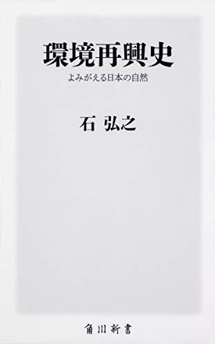 環境再興史 よみがえる日本の自然 (角川新書)